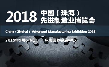2018中国(珠海)先进制造业博览会