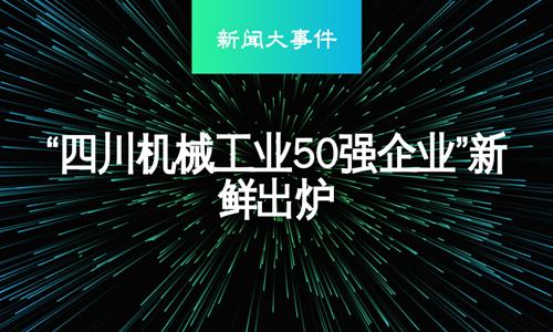 """""""四川机械工业50强企业""""名单新鲜出炉 哪些机床企业成功入围"""