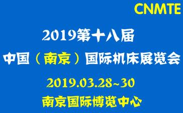 2019第十八届中国(南京)国际机床展览会
