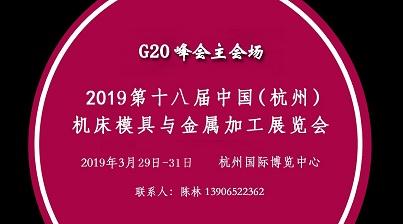 2019第十八届中国(杭州)机床模具与金属加工展览会