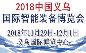 2018第六届中国义乌国际智能装备博览会