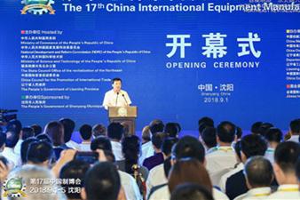 中国制博会9月1日盛大开幕 人工智能与高端智能装备核心技术吸睛全球