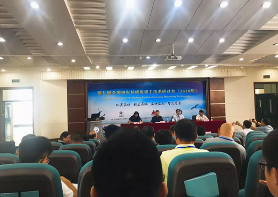 第九届全国电火花成形加工技术研讨会圆满举办