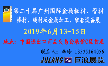 2019第二十届广州国际金属板材、管材、棒材、线材及金属加工、配套设备展