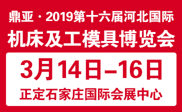 2019第16届河北国际机床及工模具技术设备博览会