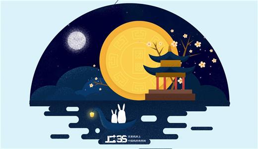 迎中秋、庆团圆 中国机床商务网祝行业人士节日快乐