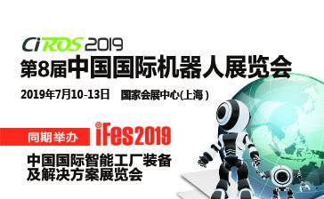 CIROS2019第8届中国国际机器人展览会