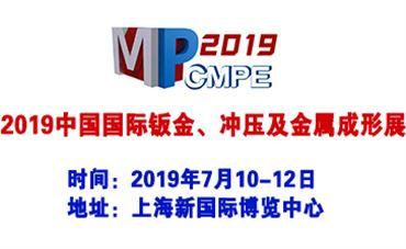 2019中国国际钣金、冲压暨金属成形展览会