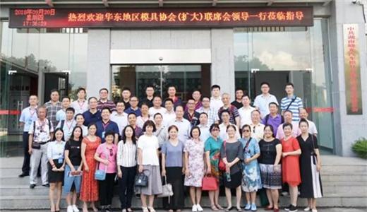 第二十四届华东地区模具协会(扩大)联席会在湖南长沙召开