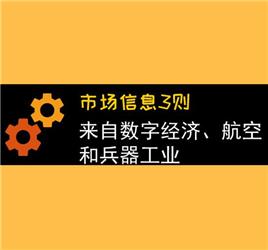 市场信息3则:来自数字经济、航空和兵器工业