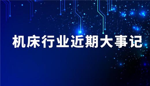 津上机床发布盈喜公告、进口博览会隆重举行……机床行业近期大事记