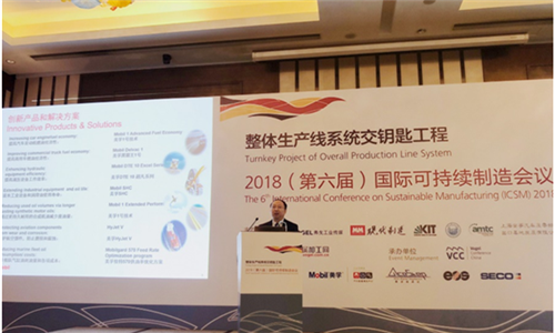 第六届国际先进制造技术高层论坛:埃克森美孚助力中国智造可持续发展