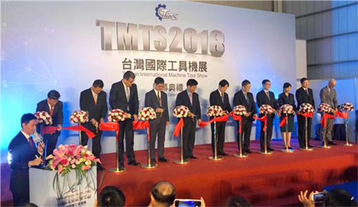 台湾国际机床展(TMTS 2018)7日开幕 聚焦智能制造