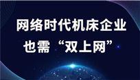"""世界互联网大会在乌镇召开 网络时代机床企业也需""""双上网"""""""