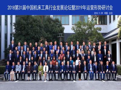 第31屆中國機床工具行業發展論壇暨2019年運營形勢研討會在江蘇太倉順利召開