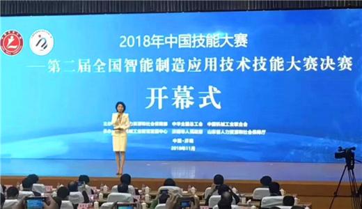2018年中国技能大赛——第二届全国智能制造应用技术技能大赛决赛在济南拉开帷幕