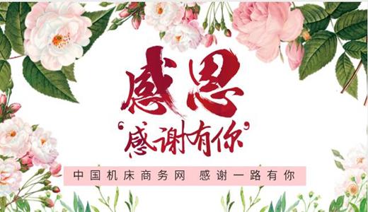 中國機床商務網:感恩有你 溫暖同行
