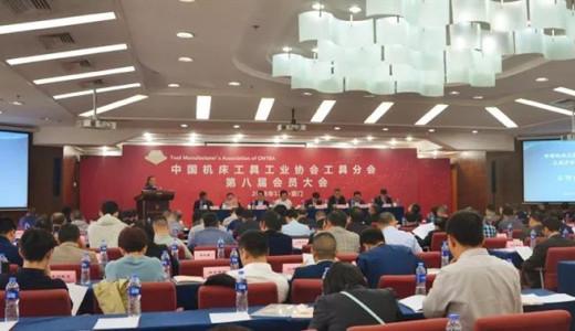 工具分会第八届会员大会在厦门召开