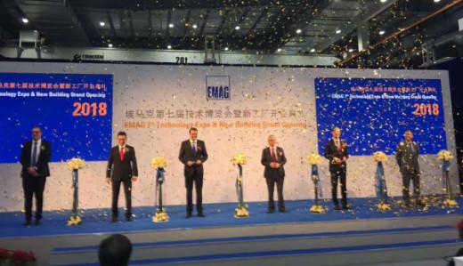 第七届埃马克技术博览会暨新工厂开业典礼在太仓举行