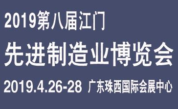 (江门制博会)2019第八届江门先进制造业博览会