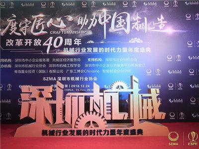 有态度守匠心 深圳机械行业助力中国制造