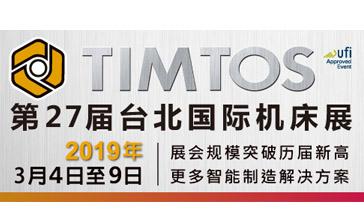 2019年台北国际工具机展(TIMTOS2019)