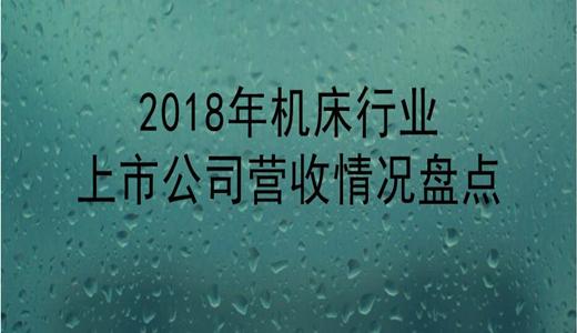 2018年竞技宝下载行业上市公司营收情况盘点