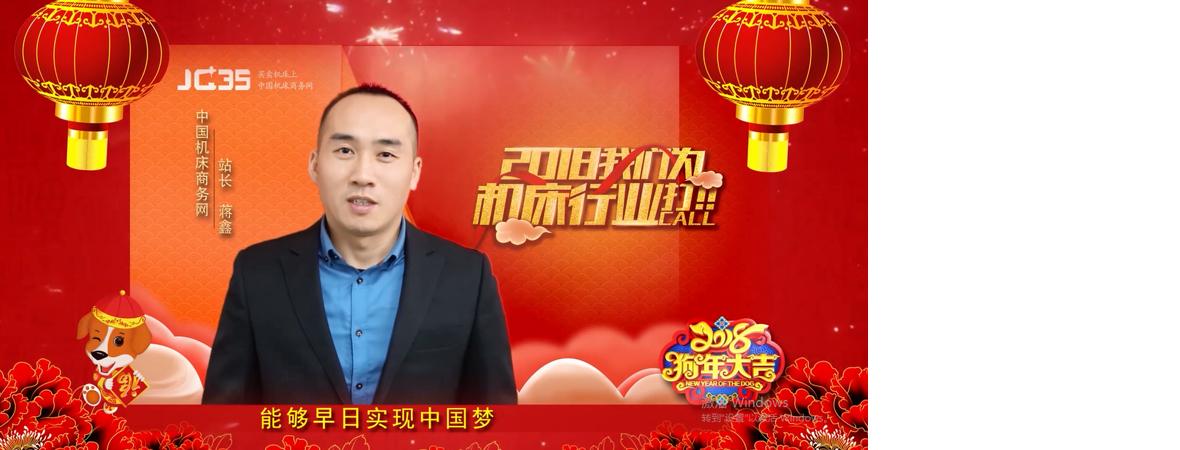 瑞犬迎新 2018中国机床商务网为您打call!