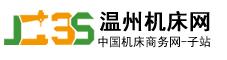 温州机床网