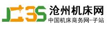 沧州机床网