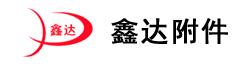 沧州鑫达w88网站手机版附件制造有限公司
