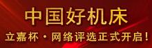 中国好机床网络评选