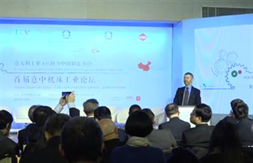 首屆意中機床工業論壇在北京舉行