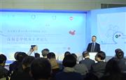 首届意中机床工业论坛在北京举行