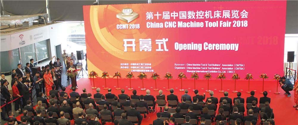 第十屆中國數控機床展覽會(CCMT2018)順利舉辦
