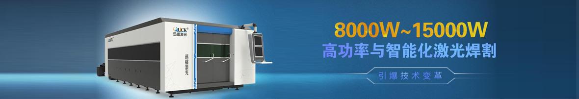 苏州迅镭激光科技有限公司