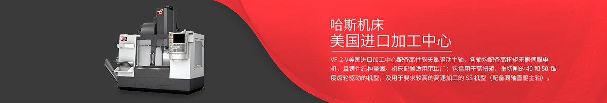 哈斯自动数控机械(上海)有限公司