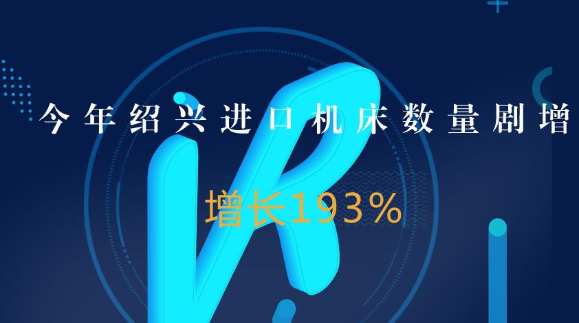 较去年同期增长193%