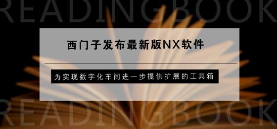 「必威体育是正规的吗」西门子发布新版NX软件 为实现数字化车间进一步提供扩展的工具箱