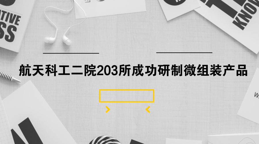 「必威app手机下载版」自主创新 航天科工二院203所成功研制微组装产品