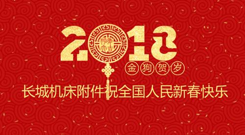 金狗贺岁旺新年 长城机床附件祝全国人民新春快乐