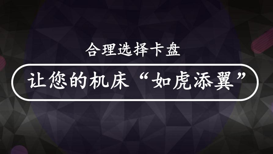 """「必威体育官方网站入口」合理选择卡盘 让您的机床""""如虎添翼"""""""