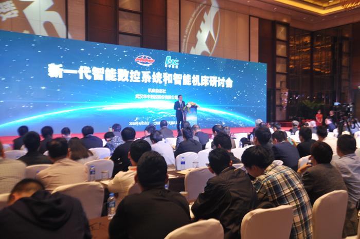 新一代智能數控系統和智能機床研討會