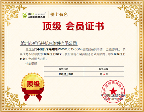 新玛特机床附件牵手中国机床商务网开拓网络平台