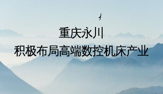 布局高端数控机床产业 永川制造初露锋芒