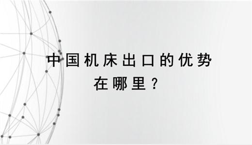 机床出口[chūkǒu][chūkǒu]的优势[yōushì]在何处?