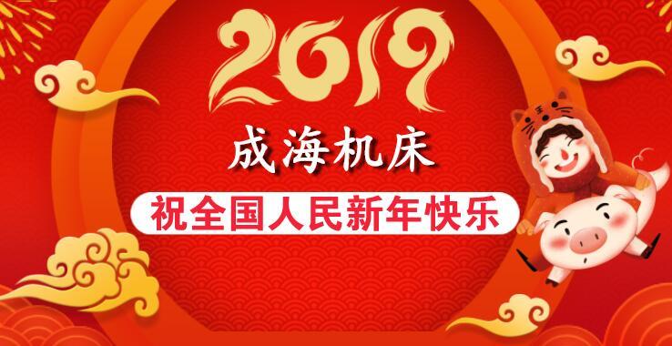 金猪贺岁福来到 成海机床祝全国人民新年快乐